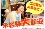 \◆残業なし◆/【堺市美原区小寺】訪問介護での介護スタッフ★正社員★ イメージ