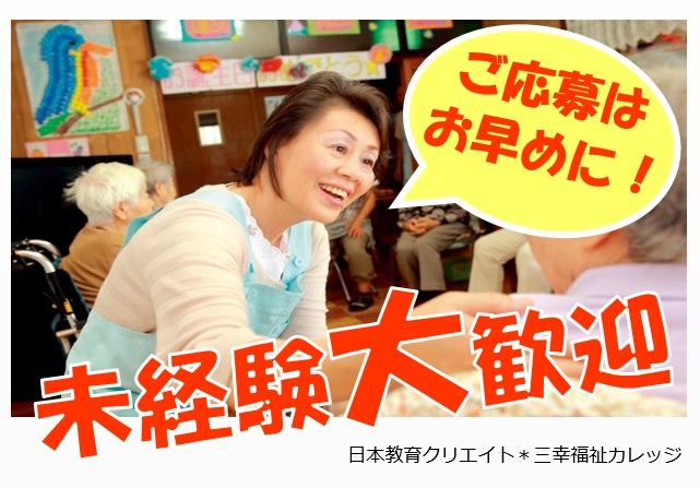 【JR阪和線 百舌鳥駅最寄り】介護職!未経験者歓迎! イメージ