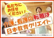 介護・看護の転職は日本教育クリエイト