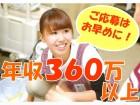 なんと!年収360万円以上!