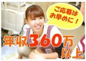 年収360万以上(ご応募はお早めに!)