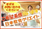 ご希望条件伺います!日本教育クリエイト