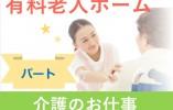 ★★未経験・パート・時給1,030円★★研修充実ではじめてでも安心の有料老人ホーム♪ イメージ