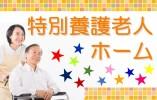 経験者歓迎★賞与4.50ヶ月分★特別養護老人ホーム・正社員募集 イメージ