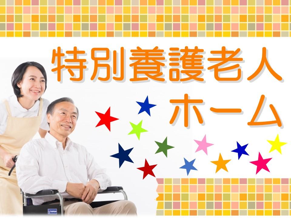 【さいたま市西区】特別養護老人ホームでの生活支援員★安定して働ける正社員募集!福利厚生等サポート体制◎ イメージ