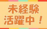 \未経験者歓迎/【奈良市秋篠三和町】車通勤可*残業なし* イメージ