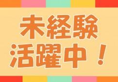 【岡山市北区】未経験OK♪資格が活かせる★マイカー通勤OK♪昇給あり☆小規模多機能ホームでのお仕事です♪ イメージ
