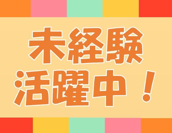 無資格・未経験OK★マイカー通勤OK☆【鳥取市】デイサービスセンターでのお仕事です♪ イメージ