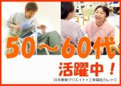 50~60代活躍中!(男女)