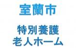 【室蘭市/特別養護老人ホーム】准職員★年間休日120日以上★昇給・賞与有り★ イメージ