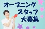 平成31年4月より新施設へ異動予定★オープニングスタッフ大募集【田川市】 イメージ