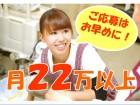 月給22万円スタート!!