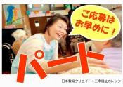 パート(年配版:ご応募はお早めに!)