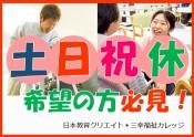 土日祝休み希望の方必見!(男女)