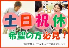 *東大阪市足代*月26万円~と高収入な訪問介護でのサ責(正社員) イメージ