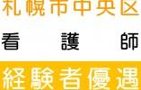 【札幌市中央区/病院】☆正看護師☆経験者歓迎☆ イメージ