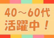 40~60代活躍中!