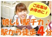 駅チカ・徒歩4分(ご応募はお早めに!)
