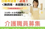【沖縄県名護市】デイサービス施設 夜勤無 女性活躍中♪月収14万円以上可 イメージ