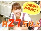 月収27万円~!