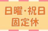 \日祝休み/♪残業ほぼなし☆彡マイカー通勤可(^^)/【薩摩川内市】グループホーム*介護*パート イメージ