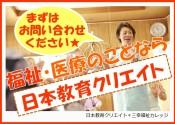 福祉・医療のことなら日本教育クリエイト
