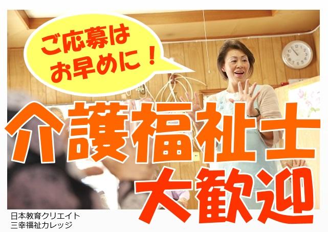 \月25万~/《大阪市平野区長吉六反》未経験者歓迎*車通勤可! イメージ