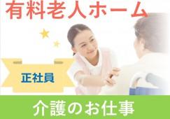 【長野市】有料老人ホームで機能訓練指導員募集!長野市中心街にある施設です☆ イメージ