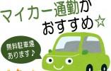 車通勤OK★資格取得サポート有★残業ほぼ無し【杵島郡】 イメージ