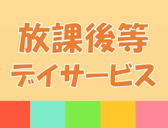 【車通勤可/東海村】ブランクOK/資格を活かせる!マイカー通勤可! イメージ