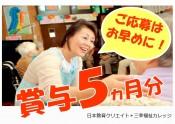 賞与5ヵ月分(年配版:ご応募はお早めに!)