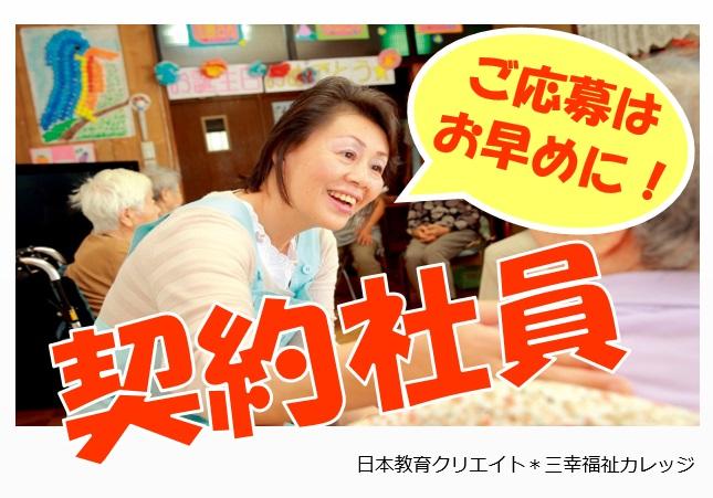 【青森県青森市】小規模多機能型居宅介護事業所の介護のお仕事*契約社員 イメージ
