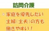 【金沢市×訪問介護】パートで介護のお仕事です!未経験の方でも是非お問合せ下さい! イメージ