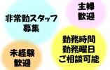 江東区/デイケアパート・アルバイト募集!介護に興味がある方大歓迎♪週3日・1日4時間~ご相談可能です♪ イメージ