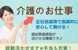 【沖縄県うるま市】大手複合施設内の特別養護老人ホーム シフト勤務可能な方歓迎します 助成制度あり イメージ