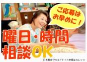 曜日・時間相談OK(年配版:ご応募はお早めに!)