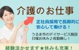 【沖縄県うるま市】夜勤無!デイサービス施設の介護職 助成制度有り イメージ