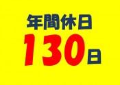 年間休日130日