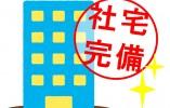 【北九州市門司区】有料老人ホーム★正社員求人★家賃半額補助の社宅あり♪ イメージ