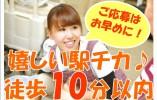 ★★青山駅徒歩10分★★賞与2か月の老健♪ イメージ
