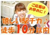 駅チカ・徒歩10分以内(ご応募はお早めに!)