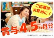 賞与4.5ヵ月分(年配版:ご応募はお早めに!)