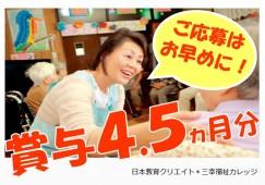 \賞与4.5ヶ月分/月収21万円以上♪手当充実!!【八代市】病院*総合職*正社員 イメージ
