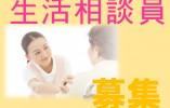 \賞与年2回/【山形市】特養 生活相談員兼介護士(正社員) イメージ
