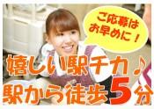 駅チカ・徒歩5分(ご応募はお早めに!)