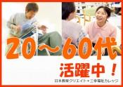 20~60代活躍中!(男女)