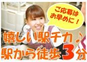 駅チカ・徒歩3分(ご応募はお早めに!)