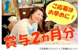 賞与2ヶ月分あり◎資格・経験が活かせる★手当充実♪神戸市西区持子】デイサービスでのお仕事です♪ イメージ