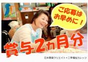 賞与2ヵ月分(年配版:ご応募はお早めに!)