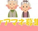 読谷ケアマネ2